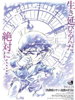Detective Conan: 15 Minutos En Silencio (Movie 15)