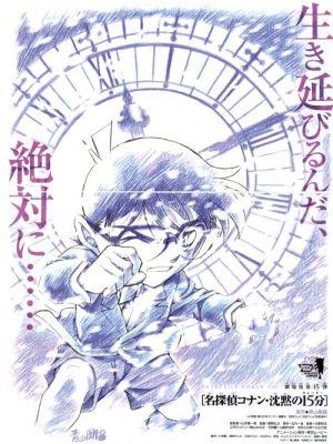Detective Conan: 15 Minutos En Silencio (Movie 15)